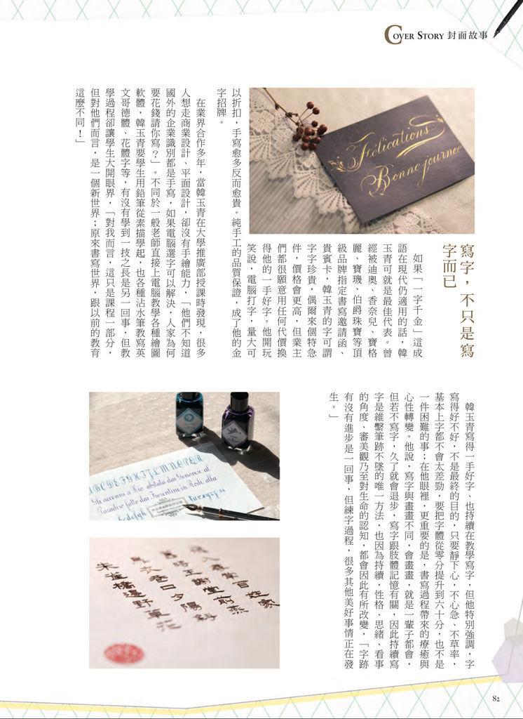07文具手帖專題報導鋼筆美學大師韓玉青鋼筆字帖教學