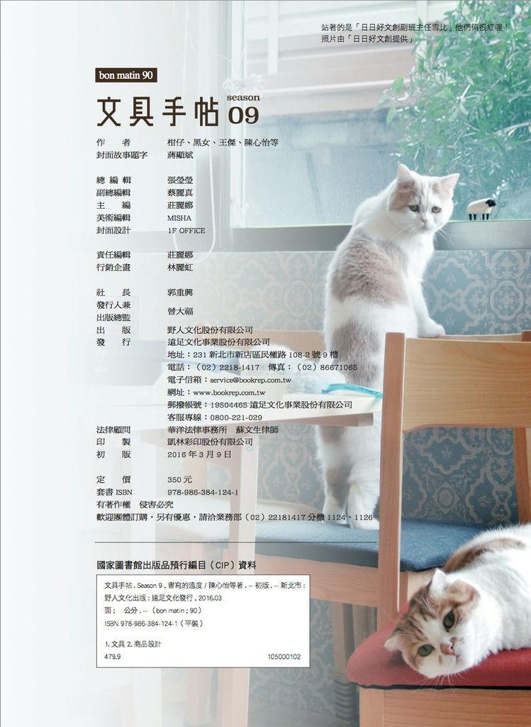 10文具手帖專題報導鋼筆美學大師韓玉青鋼筆字帖教學