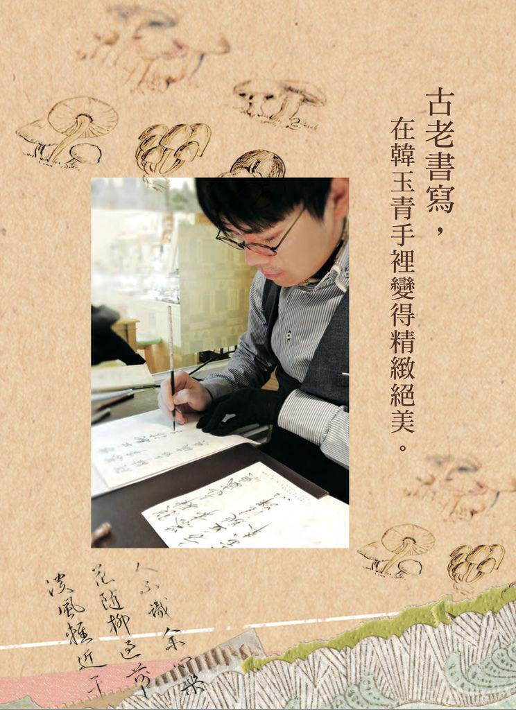 01文具手帖專題報導鋼筆美學大師韓玉青鋼筆字帖教學