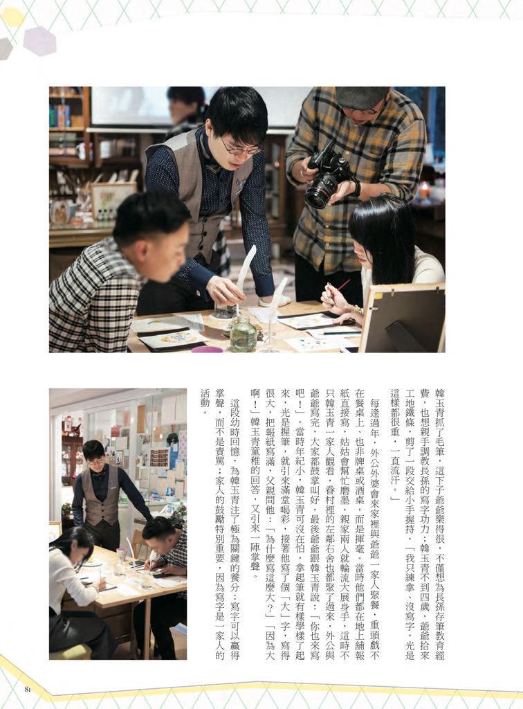 06文具手帖專題報導鋼筆美學大師韓玉青鋼筆字帖教學