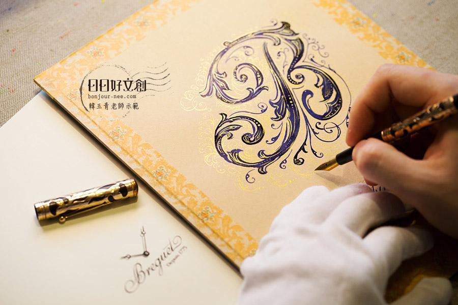 韓玉青老師英文花體字設計教學示範