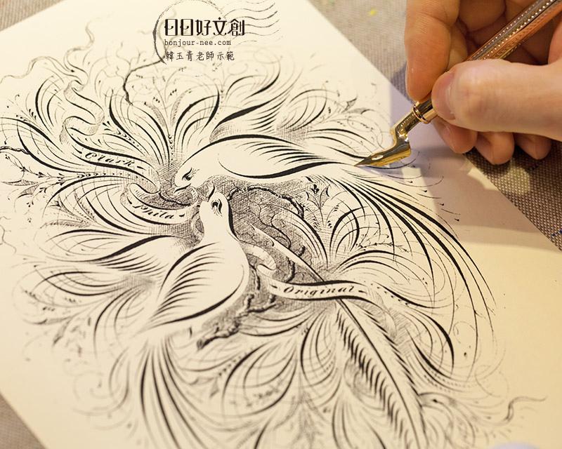 鋼筆美學大師韓玉青老師英文花體字設計教學示範ORNATEPICTORIALCALLIGRAPHY拷貝