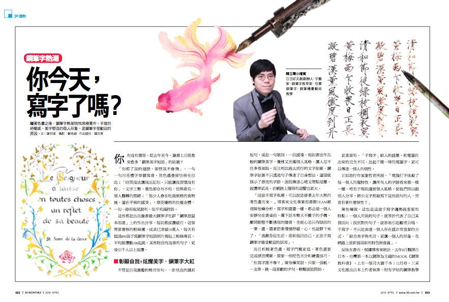 台北硬筆書法鋼筆美字教學課程班韓玉青老師