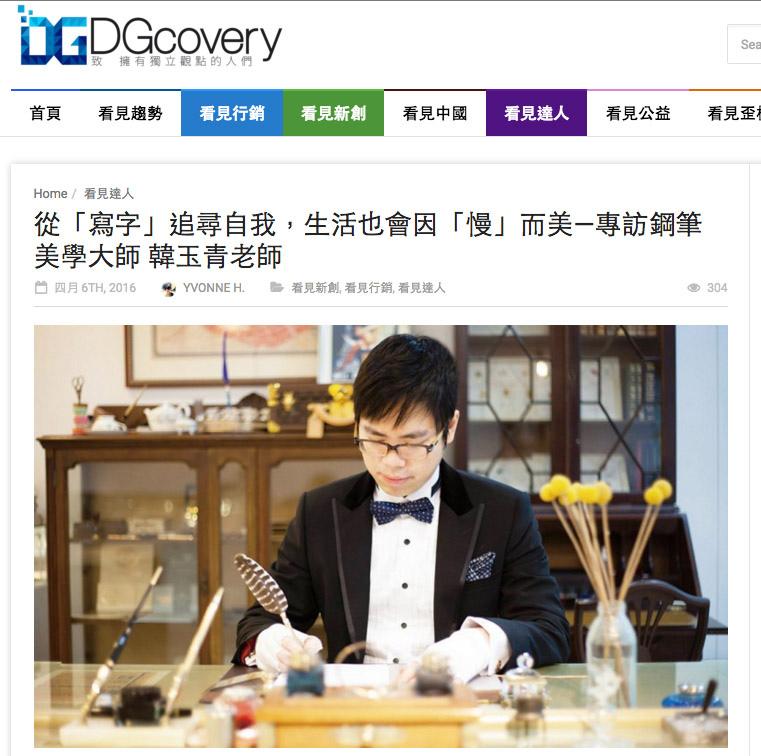 DG專訪鋼筆美學大師韓玉青