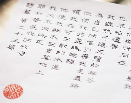 韓玉青老師鋼筆隸書字帖詩篇23篇(簡章網頁)