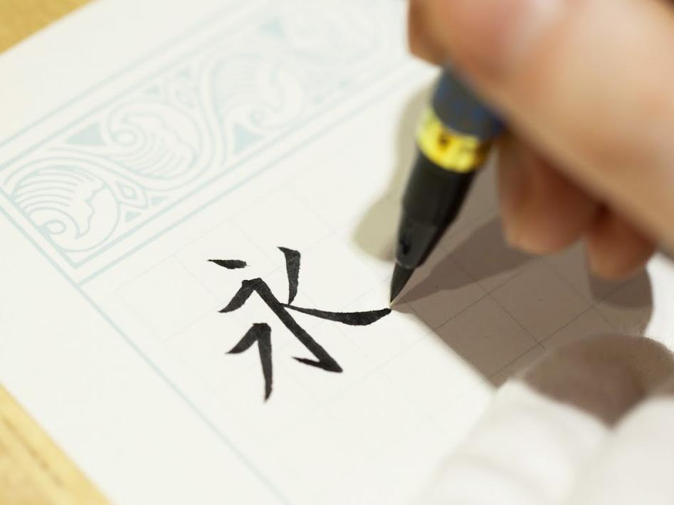 台北日日好文創韓玉青老師毛筆字書法教學課程