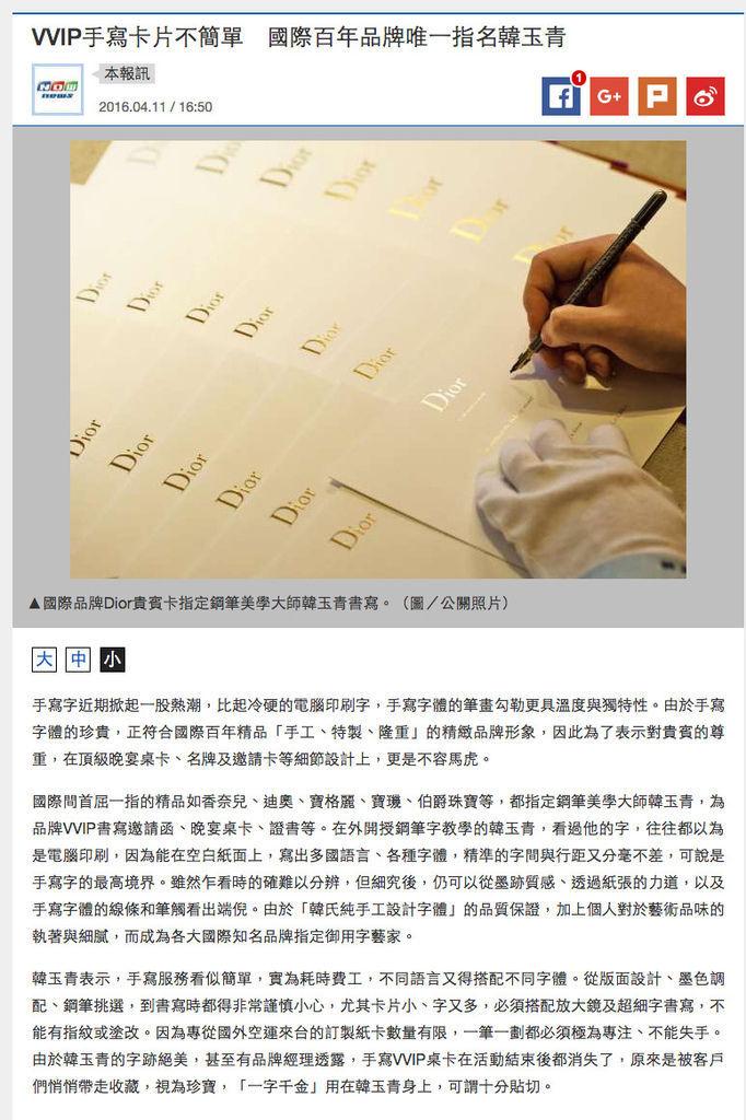國際百年品牌唯一指名鋼筆美學大師韓玉青