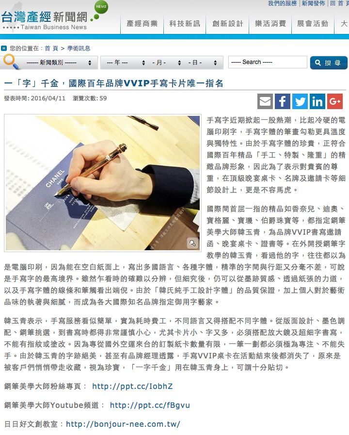 國際百年品牌指定鋼筆美學大師韓玉青