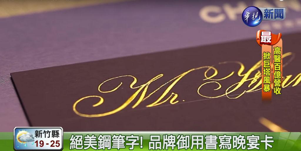 韓玉青絕美鋼筆字硬筆書法字教學肢體記憶法夯
