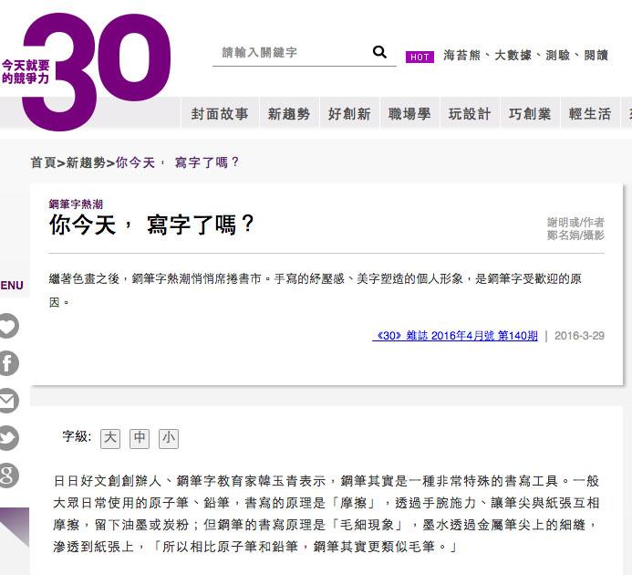 30雜誌專訪鋼筆美學大師韓玉青