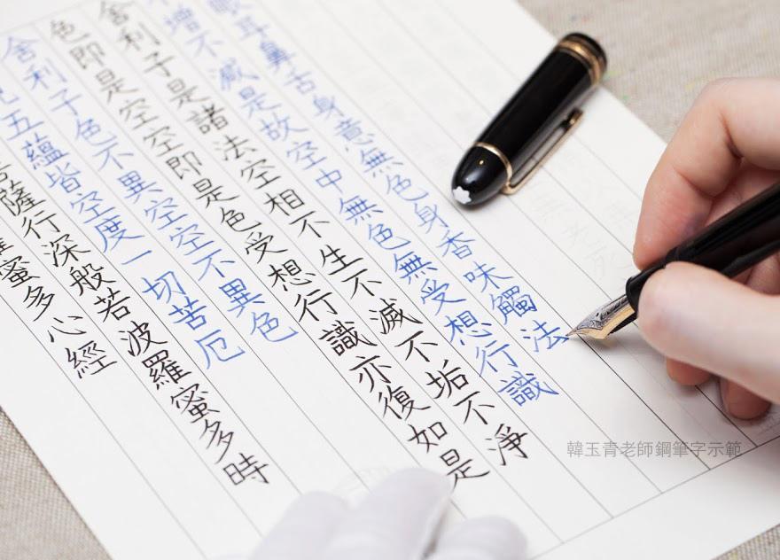 鋼筆美學大師韓玉青老師鋼筆硬筆書法字心經全文字帖教學示範