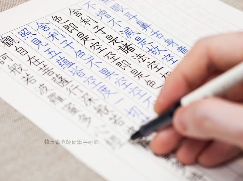 台北硬筆書法韓玉青鋼筆般若波羅蜜多心經字帖教學班