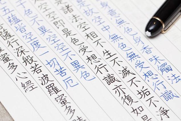鋼筆美學大師韓玉青老師鋼筆硬筆書法美文字心經全文字帖工程教學示範