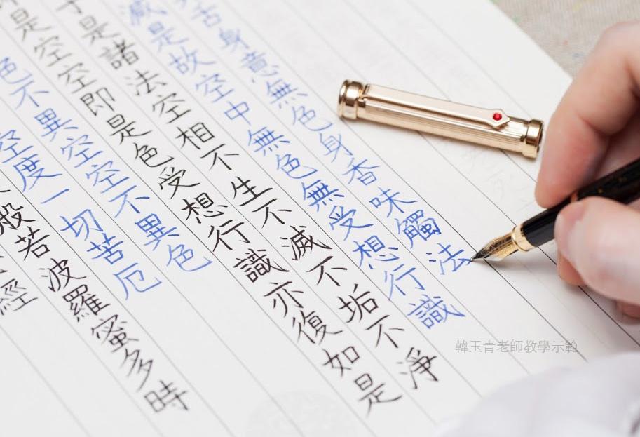 韓玉青老師鋼筆字帖教學課程示範評價