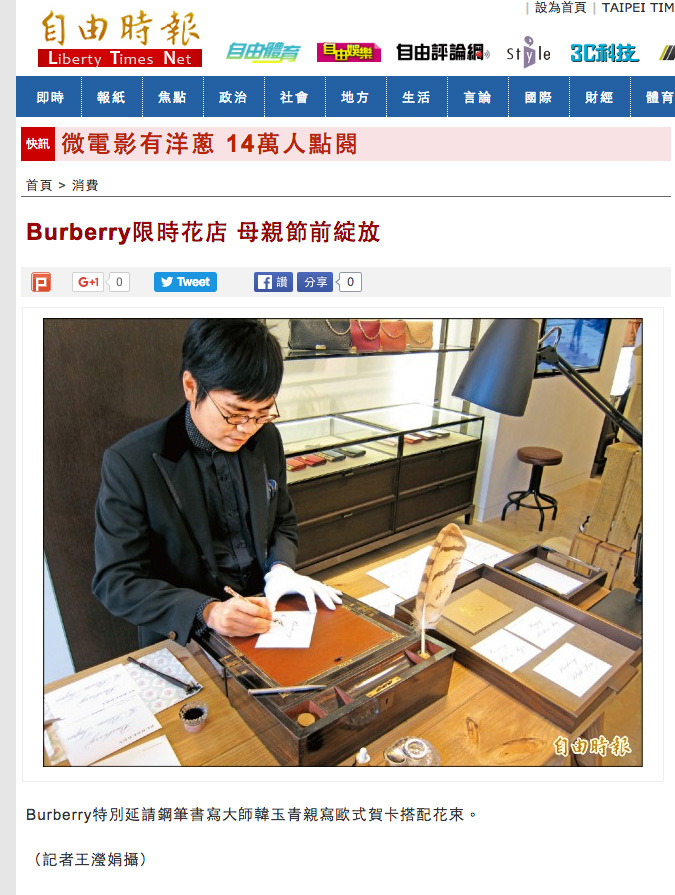 Burberry in bloom taipei指定鋼筆書寫大師韓玉青