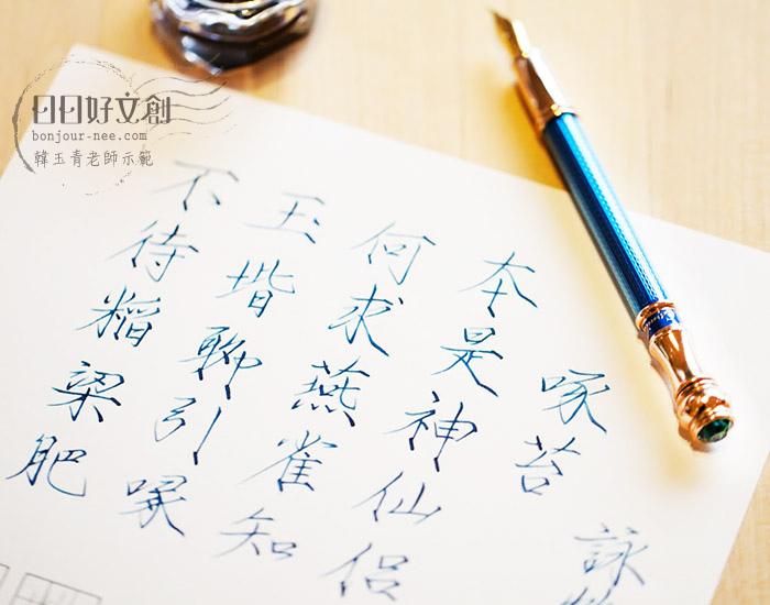 台北日日好文創鋼筆練字教學瘦金體字帖下載拷貝