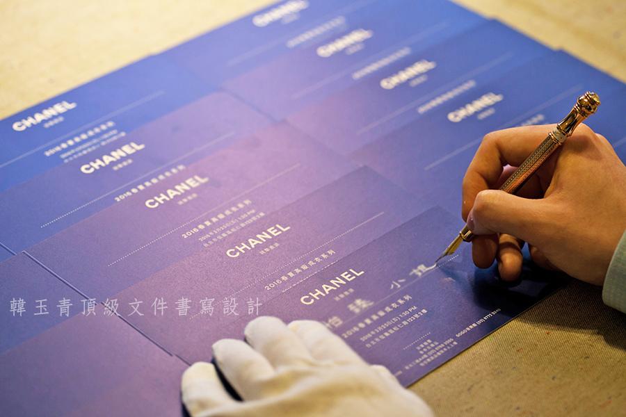 國際百年品牌御用字藝家鋼筆書寫大師韓玉青