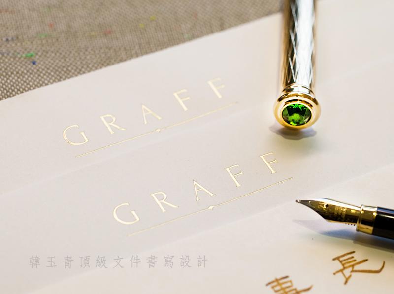 格拉夫珠寶Graff指定鋼筆書法家韓玉青書寫設計頂級貴賓卡片信封信紙