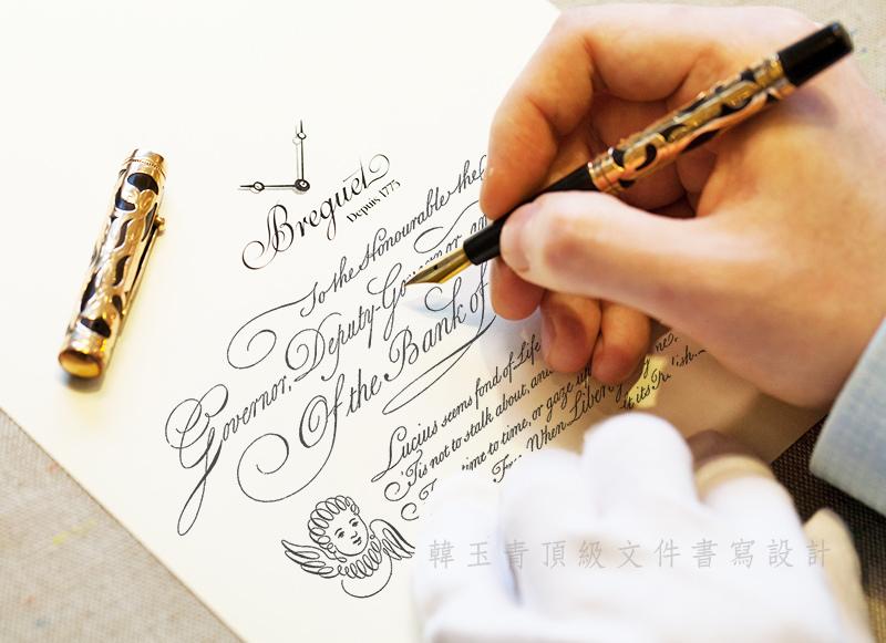 寶璣錶breguet指定鋼筆美學大師韓玉青VIP客戶頂級鋼筆教學體驗活動