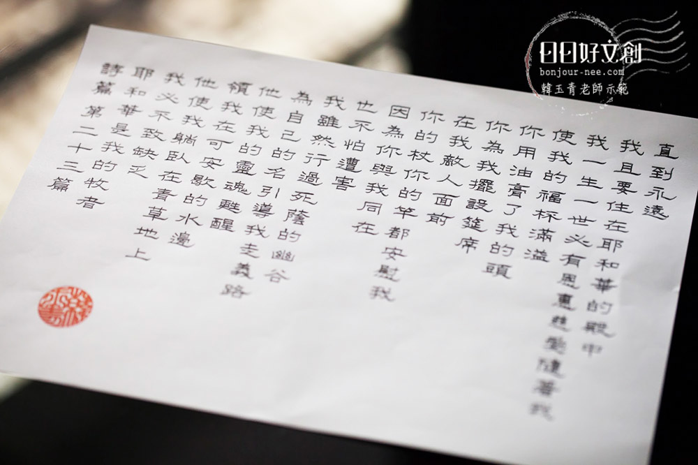 韓玉青老師鋼筆隸書字帖詩篇23篇(供下載)