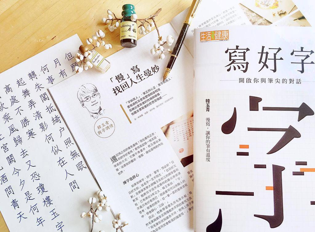 今周刊集團寫好字特刊專訪鋼筆美學大師韓玉青a