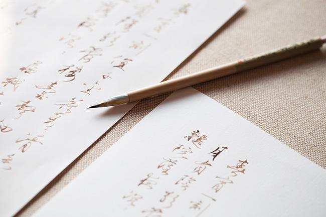 日日好文創美術書法教學課程_韓玉青老師_行書作品