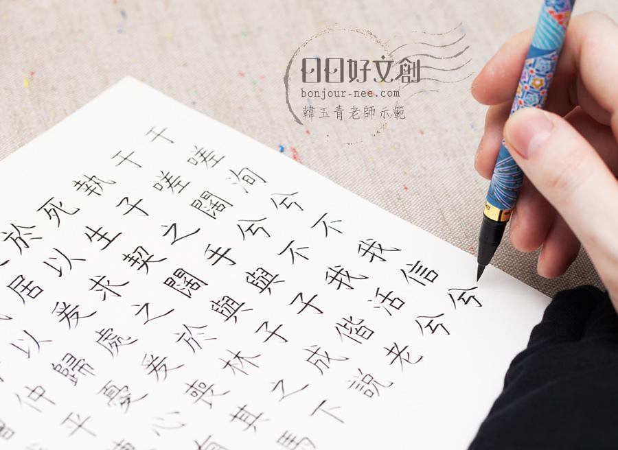 日日好文創一日美學約會_韓玉青老師硬筆書法教學課程