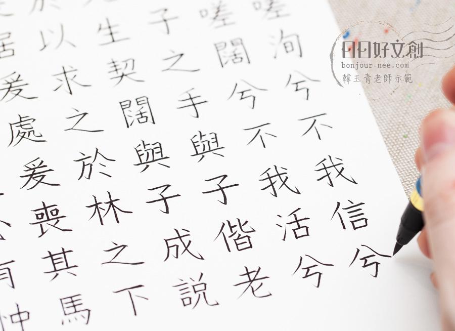 日日好文創一日美學約會_韓玉青老師毛筆字書法教學課程