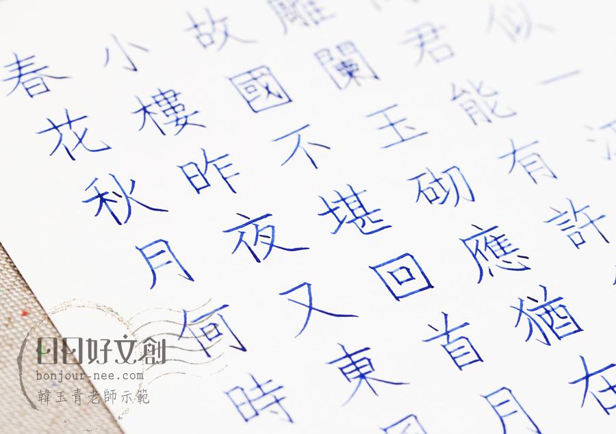 日日好文創_韓玉青老師硬筆書法鋼筆美文字練習字帖本