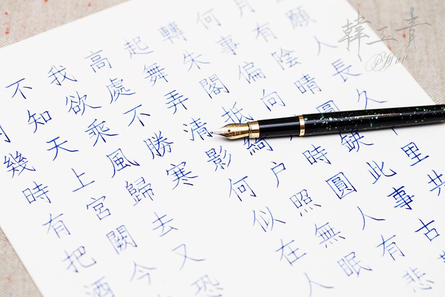 韓玉青鋼筆字楷書體蘇軾明月幾時有字帖教學示範作品