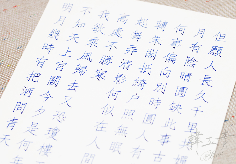 韓玉青鋼筆字楷書體字帖教學示範作品