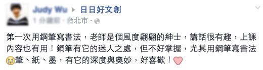 韓玉青老師鋼筆字字帖下載入門班評價
