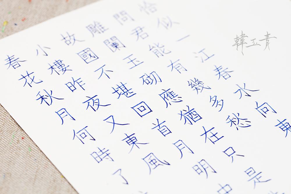 鋼筆美學大師韓玉青