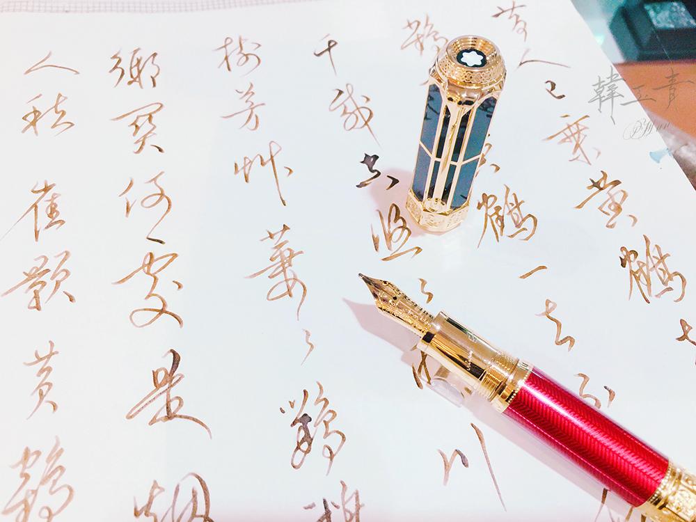 鋼筆美學大師韓玉青評萬寶龍2016文學家系列莎士比亞1597限量版鋼筆