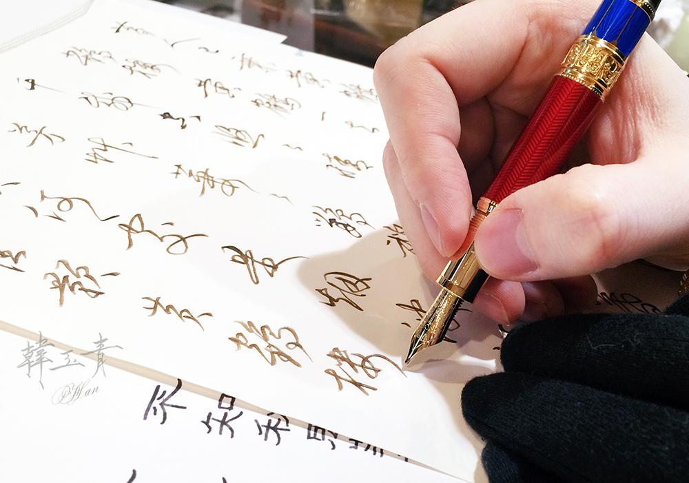 0韓玉青品評萬寶龍2016文學家莎士比亞1597限量版鋼筆書寫開箱