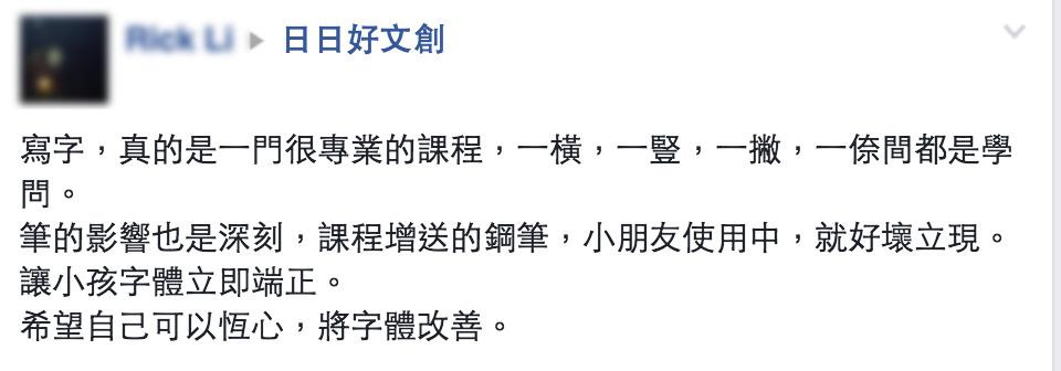 韓玉青老師鋼筆字親子一日班評價整理
