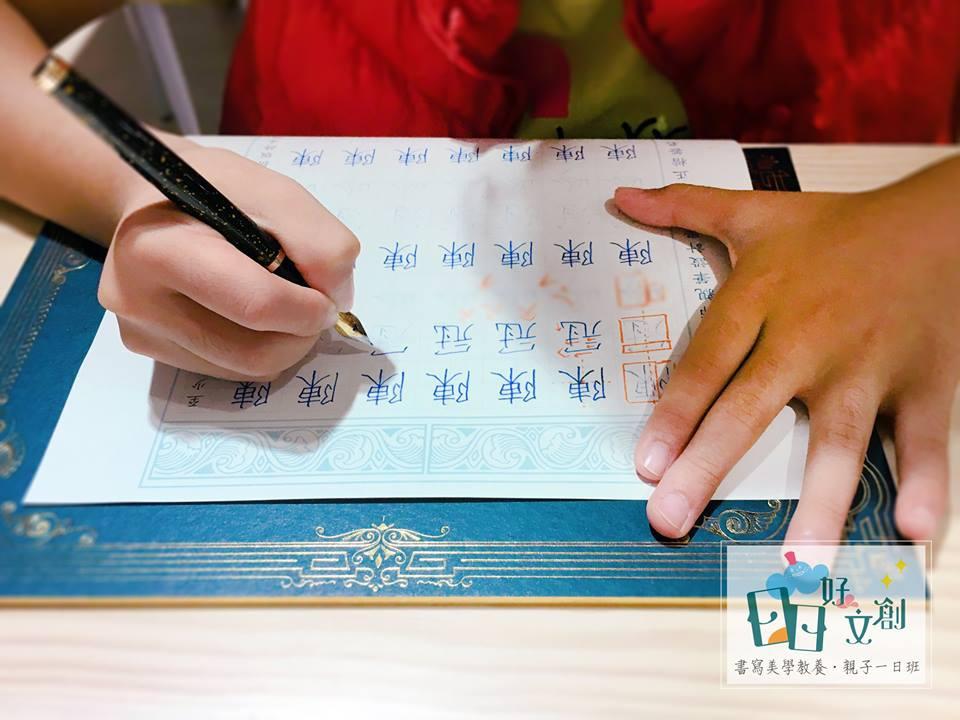 日日好文創韓玉青鋼筆字入門親子課程硬筆書法美字作文比賽