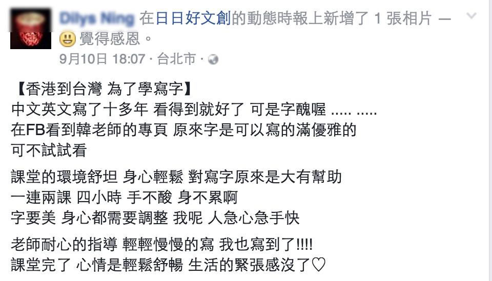 日日好文創韓玉青老師鋼筆書寫教學課程評價