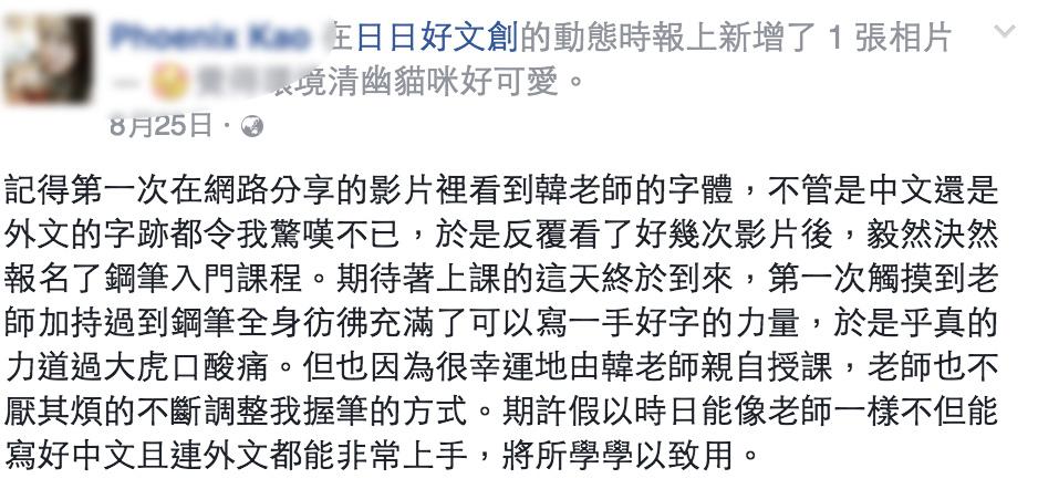 日日好文創韓玉青老師鋼筆字入門課教學評價