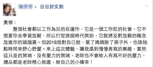 韓玉青老師鋼筆入門課教學方式評價
