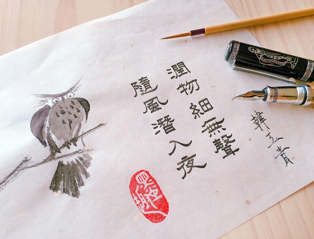 韓玉青老師古典鋼筆書法尖寫字作品