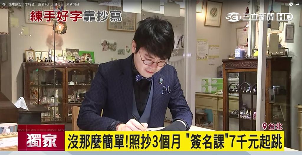 日日好文創鋼筆美學大師韓玉青正式簽約簽名設計入門課