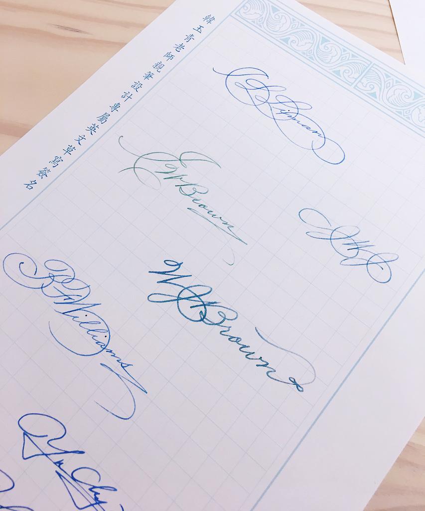 日日好文創韓玉青老師學鋼筆藝術英文簽名設計入門課程