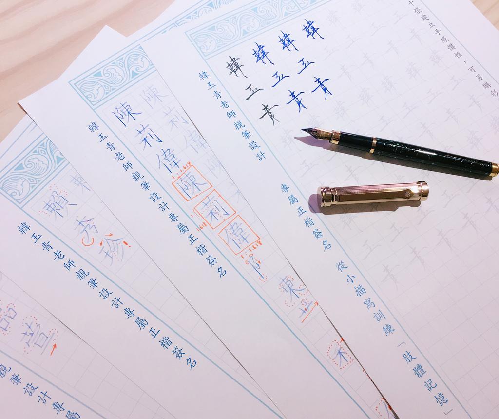 日日好文創鋼筆美學大師韓玉青教正式正楷簽名設計入門一日體驗課評價