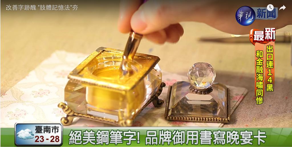 鋼筆美學大師韓玉青國際百年品牌御用字藝家