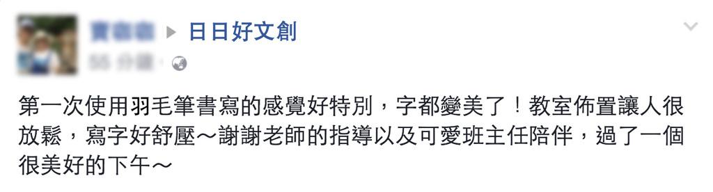 日日好文創韓玉青老師鋼筆英文書法字體入門課矯正字醜問題