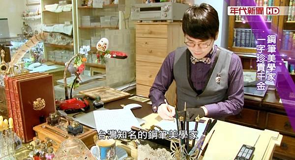 年代新聞藝饗年代專訪鋼筆美學大師國際百年品牌御用字藝家韓玉青各國美字代書寫設計