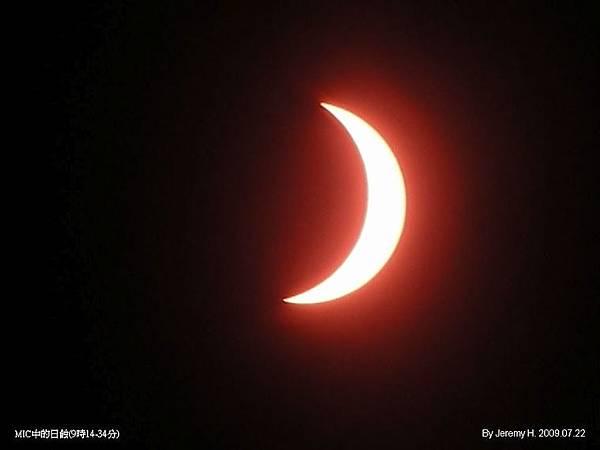 DSCN9491_090722日蝕9點15分.jpg