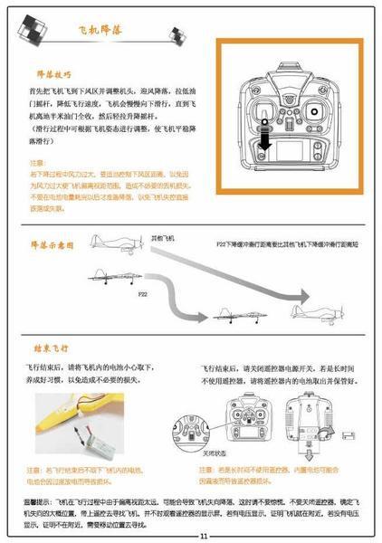 F-22說明書-04.jpg