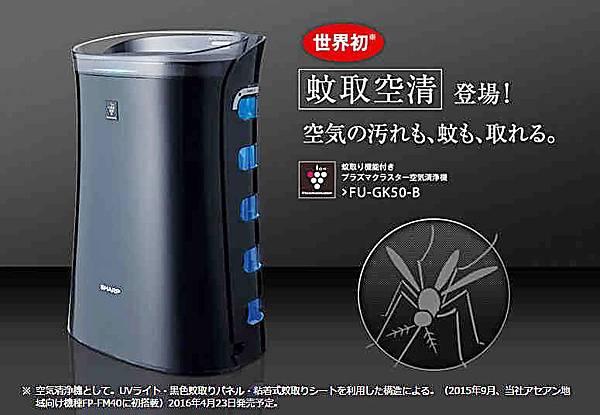 Sharp「蚊取空清」空氣清淨機FU-GK50-01e.jpg